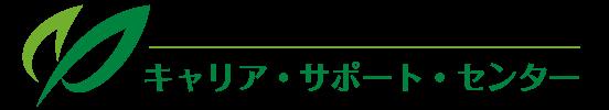 室蘭工業大学 キャリア・サポート・センター
